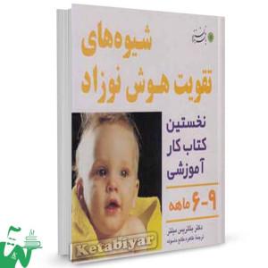 کتاب شیوه های تقویت هوش نوزاد 6 تا 9 ماهه دکتر بئاتریس میلتر