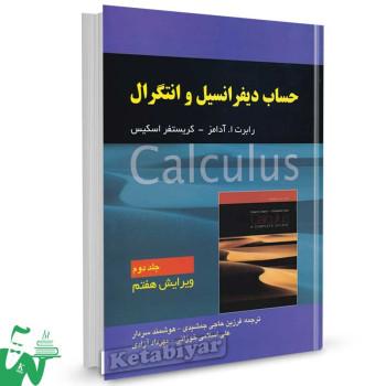 کتاب حساب دیفرانسیل و انتگرال آدامز جلد 2 ترجمه حاجی جمشیدی