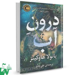 کتاب درون آب اثر پائولا هاوکینز ترجمه علی قانع