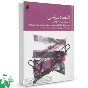 کتاب اقتصاد سیاسی و سیاست خارجی اثر محمود خانی جوی آباد