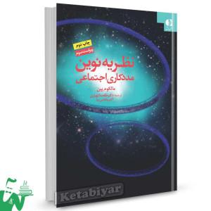 کتاب نظریه نوین مددکاری اجتماعی تالیف مالکوم پین ترجمه دکتر طلعت الهیاری