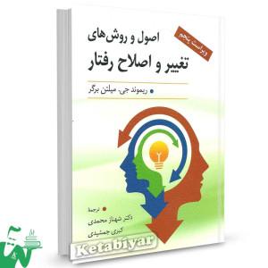 کتاب اصول و روش های تغییر و اصلاح رفتار میلتن برگر ترجمه شهناز محمدی