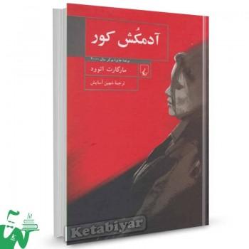 کتاب آدمکش کور اثر مارگارت اتوود ترجمه شهین آسایش