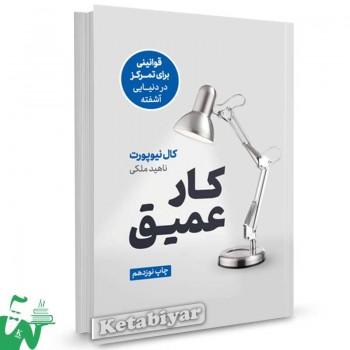 کتاب کار عمیق کال نیوپورت ترجمه ناهید ملکی