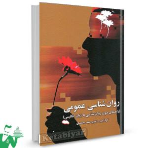 کتاب راهنمای متون روانشناسی عمومی به زبان انگلیسی یحیی سیدمحمدی
