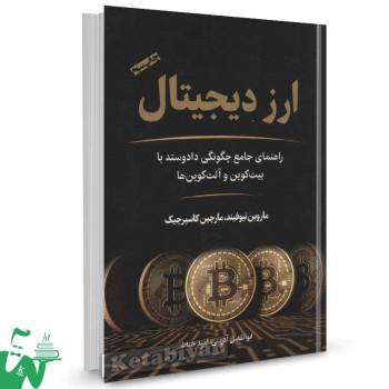 کتاب ارز دیجیتال ماروین نیوفیند ترجمه ابوالفضل آدرسی