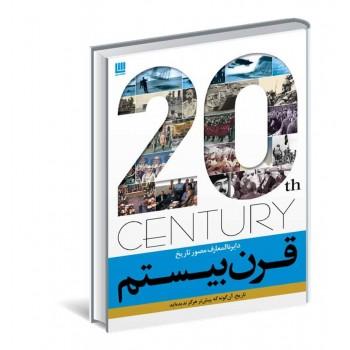 دایره المعارف مصور تاریخ قرن بیستم نشر سایان