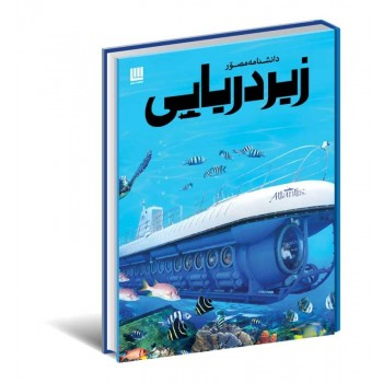 دانشنامه مصور زیر دریایی