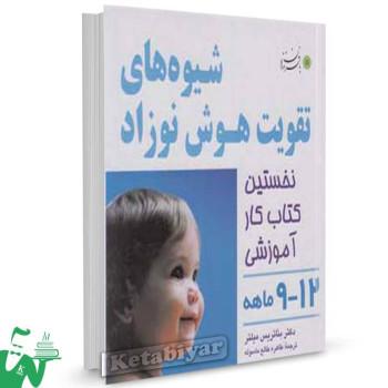 کتاب شیوه های تقویت هوش نوزاد 9 تا 12 ماهه دکتر بئاتریس میلتر
