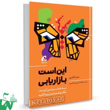 کتاب این است بازاریابی اثر ست گادین ترجمه فاطمه علیپور