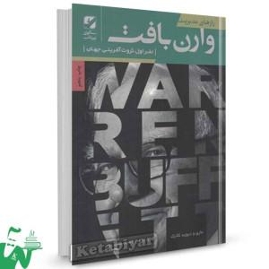 کتاب رازهای مدیریت وارن بافت بنیاد فرهنگ زندگی