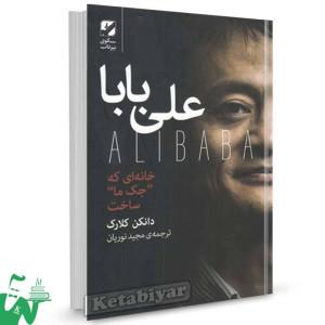 کتاب علی بابا خانه ای که جک ما ساخت اثر دانکن کلارک ترجمه مجید نوریان