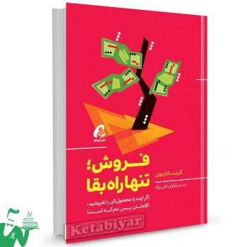 کتاب فروش نتها راه بقا اثر گرنت کاردون ترجمه شایان تقی نژاد