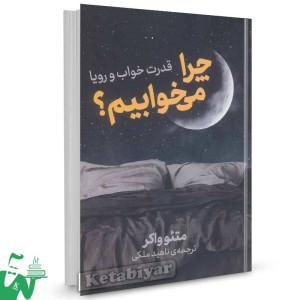 کتاب چرا می خوابیم متیو واکر ترجمه ناهید ملکی