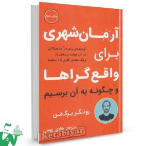 کتاب آرمان شهری برای واقع گراها اثر روتگر برگمن ترجمه هادی بهمنی