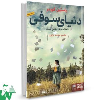 کتاب دنیای سوفی ترجمه مهرداد بازیاری