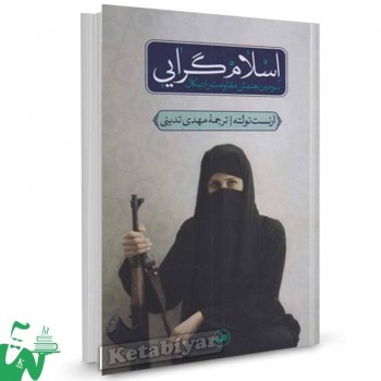 کتاب اسلام گرایی اثر ارنست نولته ترجمه مهدی تدینی نشر ثالث