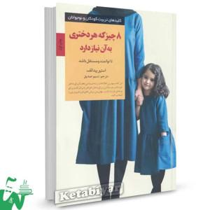 کتاب 8 چیزی که هر دختری به آن نیاز دارد تا توانمند و مستقل باشد استیو بیدالف
