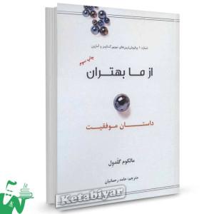 کتاب از ما بهتران اثر مالکوم گلدول ترجمه حامد رحمانیان