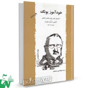 کتاب خودآموز یونگ اثر روت اسنودن ترجمه نورالدین رحمانیان