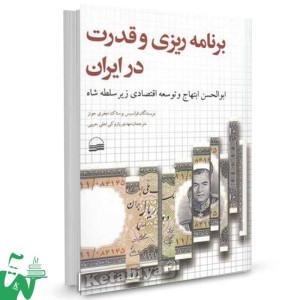 کتاب برنامه ریزی و قدرت در ایران اثر بوستاک ترجمه مهدی پازوکی