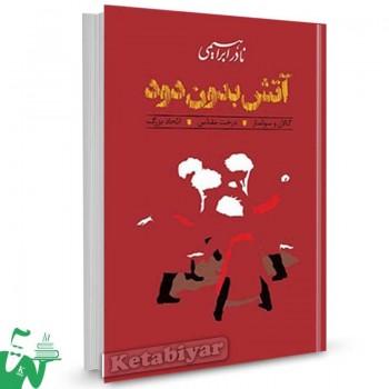 کتاب آتش بدون دود (3 جلدی) اثر نادر ابراهیمی