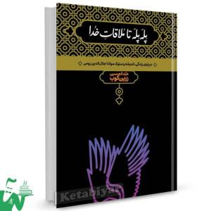 کتاب پله پله تا ملاقات خدا اثر عبدالحسین زرین کوب
