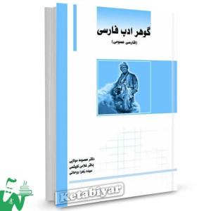 کتاب گوهر ادب فارسی معصومه مولایی