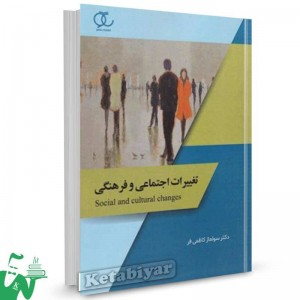 کتاب تغییرات اجتماعی و فرهنگی سولماز کاظمی فر