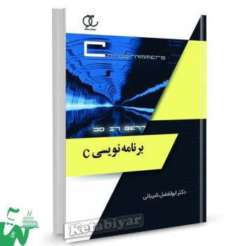 کتاب برنامه نویسی C ابوالفضل شیبانی