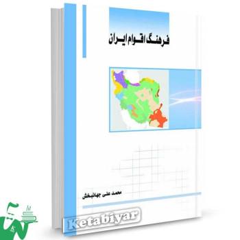 کتاب فرهنگ اقوام ایران محمدعلی جهانبخش