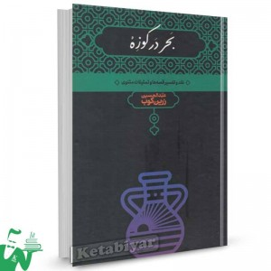 کتاب بحر در کوزه اثر عبدالحسین زرین کوب