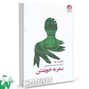 کتاب سفر به خویشتن اکهارت تله ترجمه وحید مهدیخانی