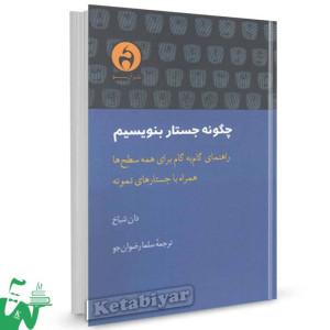 کتاب چگونه جستار بنویسیم دان شیاخ ترجمه سلما رضوان جو
