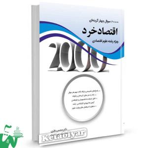 کتاب 2000 تست اقتصاد خرد ویژه رشته علوم اقتصادی محسن نظری