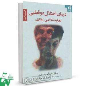 کتاب درمان اختلال دوقطبی، رویکرد شناختی رفتاری (کتاب کار) مایکل اتو