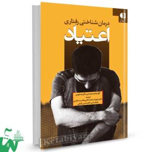 کتاب درمان شناختی رفتاری اعتیاد کوایمتیسیدیس ترجمه شهرام محمدخانی