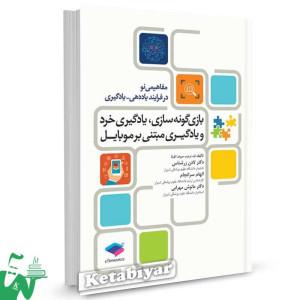کتاب بازی گونه سازی، یادگیری خرد و یادگیری مبتنی بر موبایل لادن زرشناس