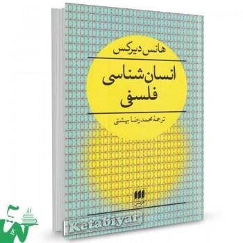 کتاب انسان شناسی فلسفی هانس دیرکس ترجمه محمدرضا بهشتی