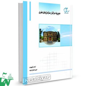 کتاب مدیریت مراکز و سازمان های هنری آرمان کیپوری