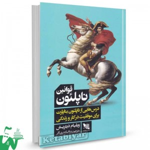 کتاب قوانین ناپلئون اثر ویلیام دیتریش ترجمه رضا اسکندری آذر