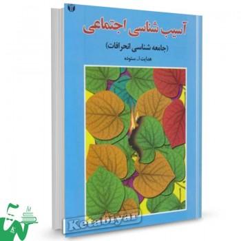 کتاب آسیب شناسی اجتماعی هدایت الله ستوده