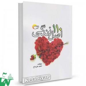 کتاب 110 اصل زندگی اثر احمد طرماح
