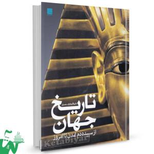 کتاب دایره المعارف مصور تاریخ جهان