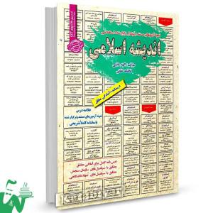 کتاب خلاصه دروس و سوالات استخدامی اندیشه اسلامی الهه مایلی