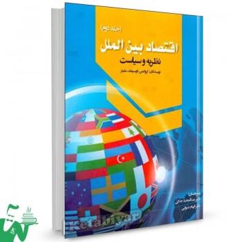 کتاب اقتصاد بین الملل 2 کروگمن ترجمه عبدالمجید جلائی