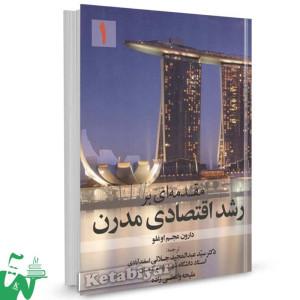 کتاب مقدمه ای بر رشد اقتصادی مدرن 1 دارون عجم اوغلو ترجمه عبدالمجید جلائی
