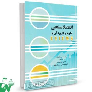 کتاب اقتصادسنجی نظریه و کاربرد آن با EVIEWS بن وگل ونگ ترجمه زهرا شیدائی
