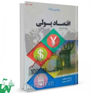 کتاب اقتصاد پولی هاندا جلد 1 ترجمه علی سوری