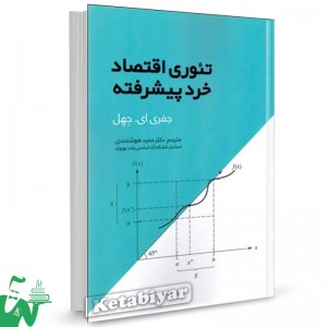 کتاب تئوری اقتصاد خرد پیشرفته جفری جهل ترجمه حمید هوشمندی
